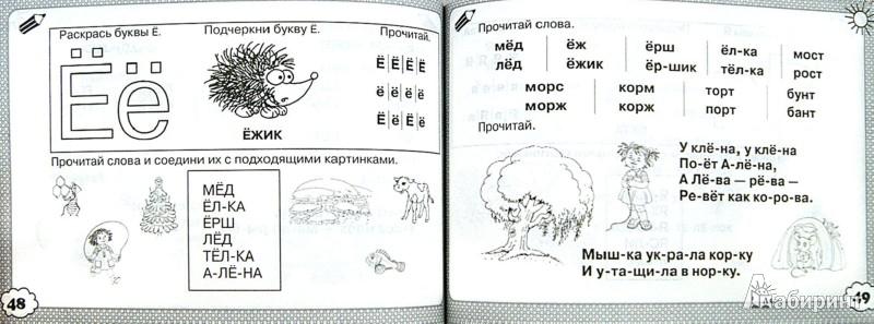 Иллюстрация 1 из 10 для Я учусь читать - Валентина Полушкина   Лабиринт - книги. Источник: Лабиринт