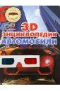 Автомобили 3D-энциклопедия, Архипов Александр Юрьевич
