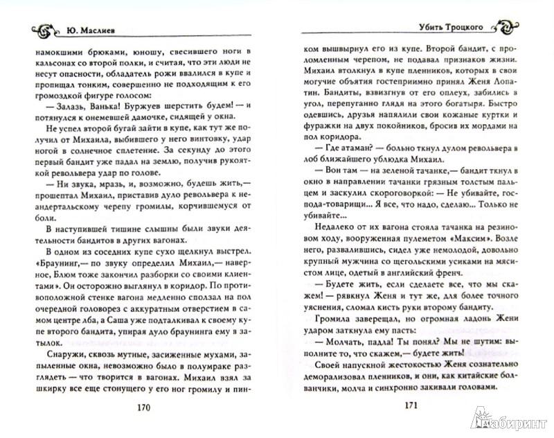 Иллюстрация 1 из 7 для Убить Троцкого - Юрий Маслиев | Лабиринт - книги. Источник: Лабиринт