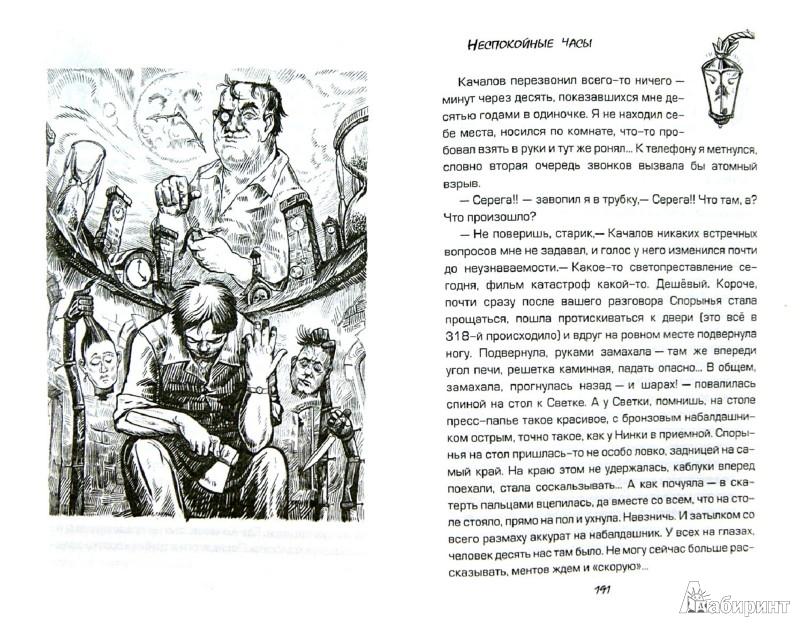 Иллюстрация 1 из 7 для Мистический Петербург. Истории полночного города - Александр Вэй   Лабиринт - книги. Источник: Лабиринт