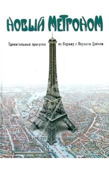Новый метроном. Удивительные прогулки по Парижу с Лораном Дойчем
