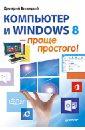 Виницкий Дмитрий Мирославович Компьютер и Windows 8 - проще простого! компьютер