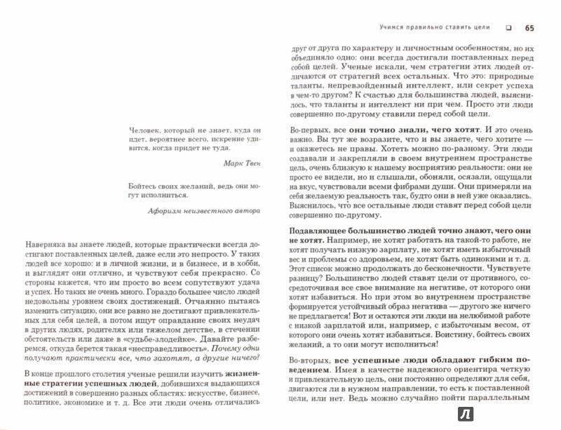 Иллюстрация 1 из 10 для Возвращение к стройности - Влада Титова | Лабиринт - книги. Источник: Лабиринт