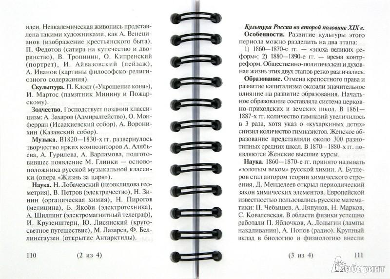 Иллюстрация 1 из 13 для История России - Геннадий Михайлов | Лабиринт - книги. Источник: Лабиринт