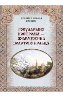 Государыня Кострома - жемчужина Золотого кольца