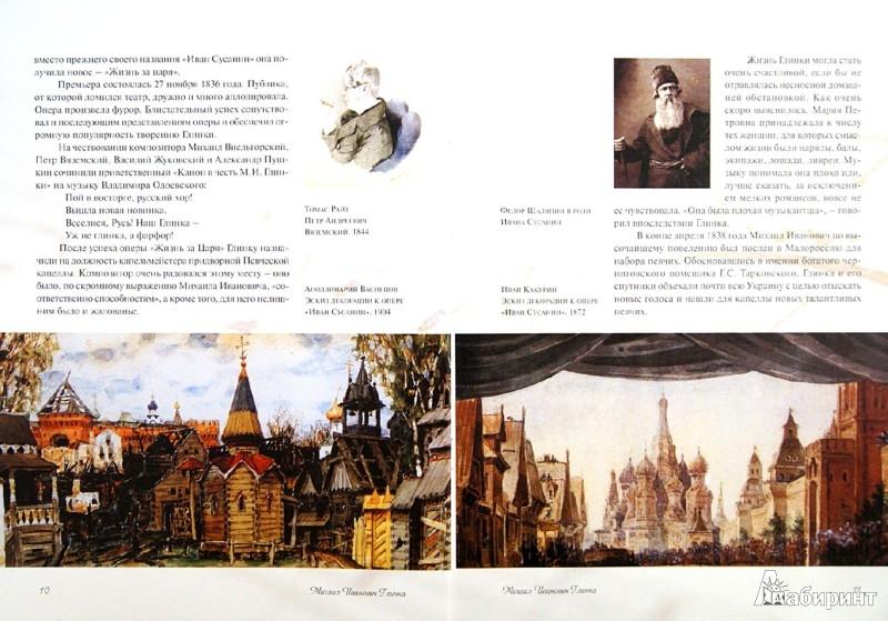 Иллюстрация 1 из 14 для Михаил Иванович Глинка. Жизнь и творчество | Лабиринт - книги. Источник: Лабиринт