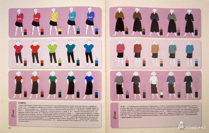 Иллюстрация 1 из 26 для Правила сочетания цветов в одежде - Эльвира Пчелкина | Лабиринт - книги. Источник: Лабиринт