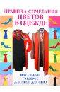 обложка электронной книги Правила сочетания цветов в одежде