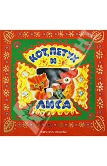 Кот, петух и лиса. Русские народные сказки фото