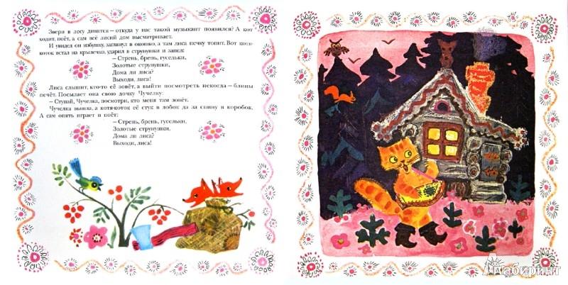 Иллюстрация 1 из 25 для Кот, петух и лиса. Русские народные сказки | Лабиринт - книги. Источник: Лабиринт