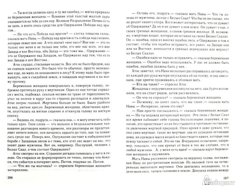 Иллюстрация 1 из 6 для Собрание сочинений. В 11 томах. Том 4. 1964-1966 гг. - Стругацкий, Стругацкий | Лабиринт - книги. Источник: Лабиринт