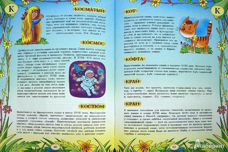 Иллюстрация 1 из 2 для Происхождение слов. Детский этимологический словарь в картинках | Лабиринт - книги. Источник: Лабиринт
