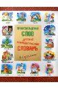 Происхождение слов. Детский этимологический словарь в картинках
