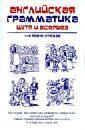 Английская грамматика шутя и всерьез. 440 мини-уроков