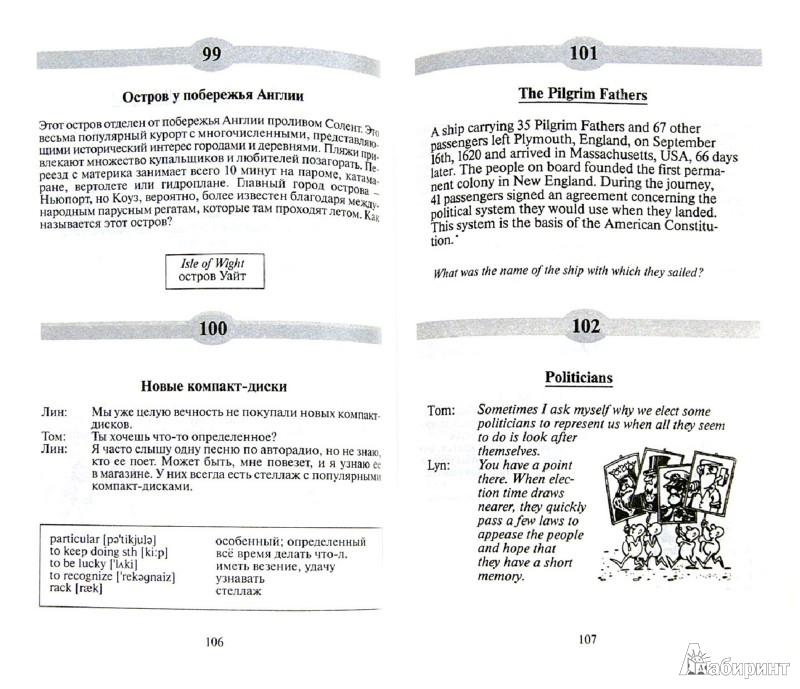 Иллюстрация 1 из 9 для Учим английский с улыбкой. 280 мини-уроков: учебное пособие   Лабиринт - книги. Источник: Лабиринт