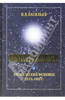 Тунгусский метеорит. Космический феномен лета 1908 г.