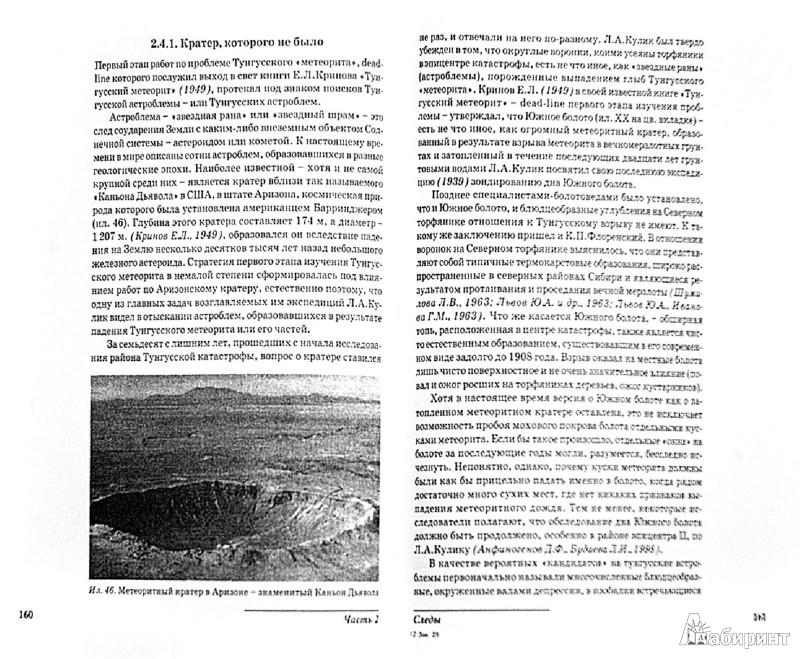 Иллюстрация 1 из 20 для Тунгусский метеорит. Космический феномен лета 1908 г. - Николай Васильев | Лабиринт - книги. Источник: Лабиринт