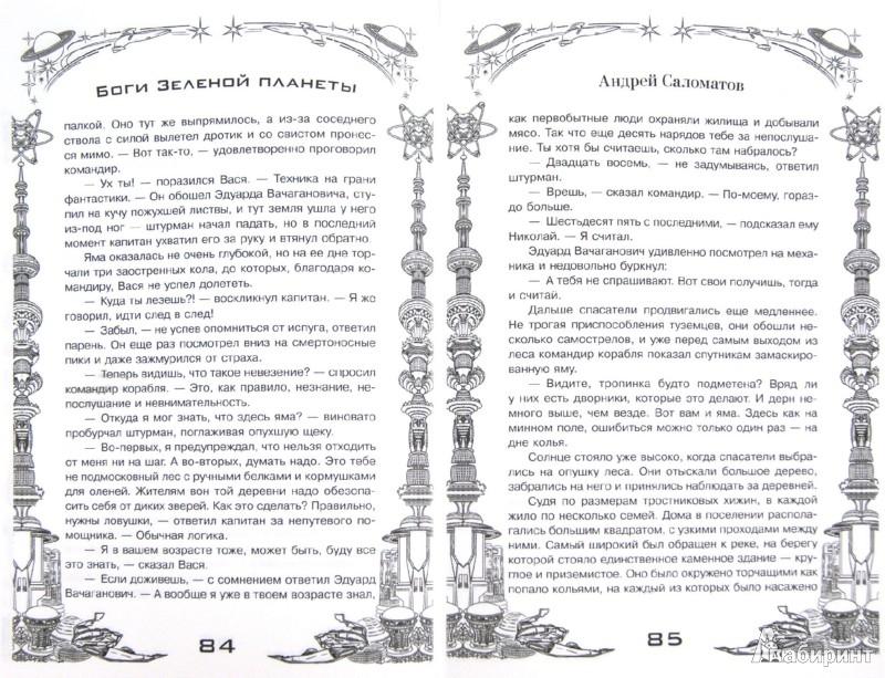 Иллюстрация 1 из 21 для Боги Зеленой планеты - Андрей Саломатов | Лабиринт - книги. Источник: Лабиринт