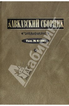 Кавказский сборник. Том 6 боглачев с первые фотографы кавказа