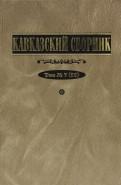 Кавказский сборник. Том 7