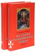 История Мальтийского ордена. В 2-x книгах