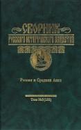 Сборник Русского исторического общества. Том 5. Россия и Средняя Азия
