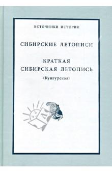 Сибирские летописи. Краткая сибирская летопись (Кунгурская)