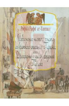 Извлечение чистого золота из краткого описания Парижа, или Драгоценный диван сведений о Париже