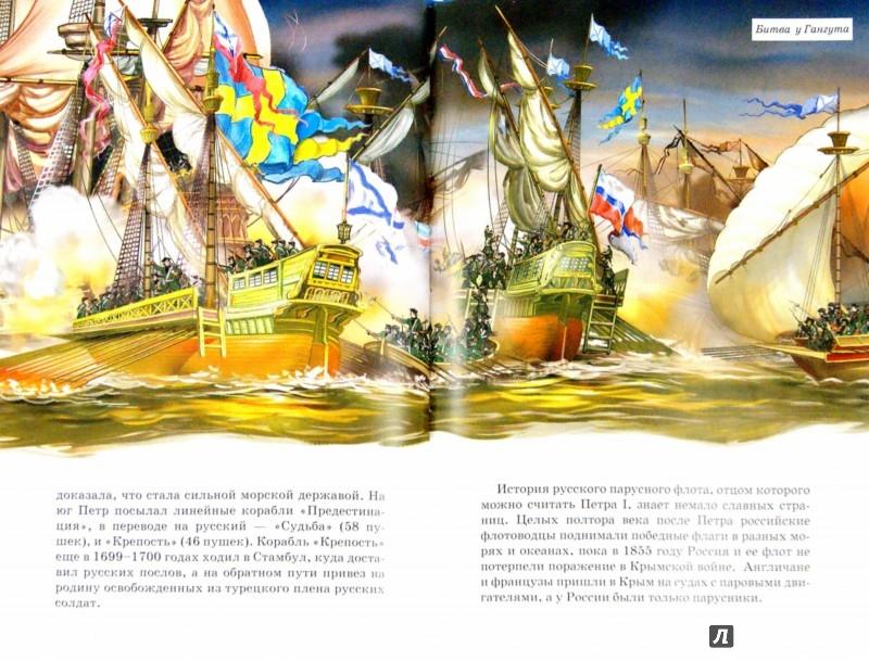 Иллюстрация 1 из 30 для Книга будущего адмирала - Антон Кацаф   Лабиринт - книги. Источник: Лабиринт