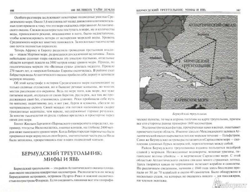 Иллюстрация 1 из 7 для 100 великих тайн Земли - Александр Волков | Лабиринт - книги. Источник: Лабиринт