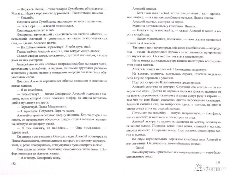 Иллюстрация 1 из 14 для Холодное лето пятьдесят третьего - Эдгар Дубровский | Лабиринт - книги. Источник: Лабиринт