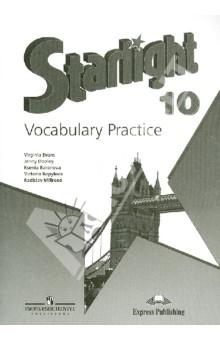 Английский язык. 10 класс. Лексический практикум