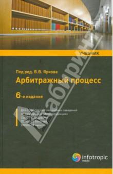 Арбитражный процесс: учебник сдать права на автопогрузчика в уфе