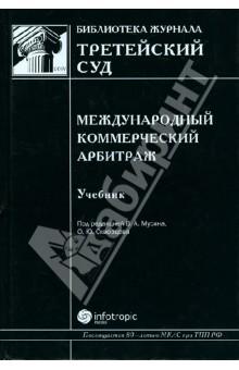 Международный коммерческий арбитраж: Учебник международный коммерческий арбитраж