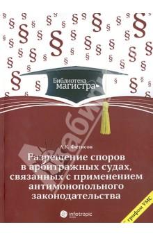 Разрешение споров в арбитражных судах, связанных с применением антимонопольного законодательства цена и фото