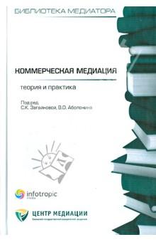 Коммерческая медиация: теория и практика. Сборник статей