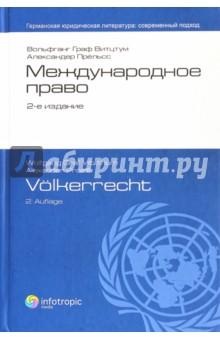 Международное право камиль абдулович бекяшев международное право в схемах 2 е издание