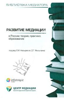 Развитие медиации в России. Теория, практика, образование