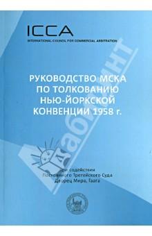 Руководство МСКА по толкованию Нью-Йоркской конвенции 1958 г. Пособие для судей