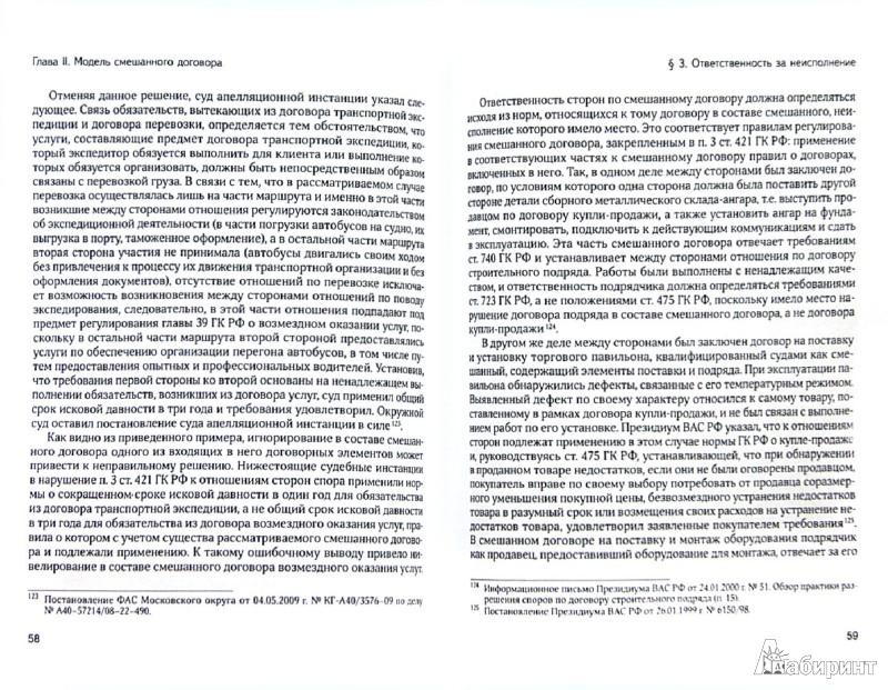 Иллюстрация 1 из 3 для Смешанный договор в гражданском праве РФ - Александр Бычков | Лабиринт - книги. Источник: Лабиринт