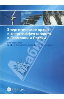 Энергетическое право и энергоэффективность в Германии и России как телефон в германии