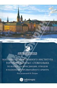Материалы арбитражного института Торговой палаты г. Стокгольма по вопросам юрисдикции, отводов