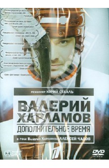 DVD Валерий Харламов. Дополнительное время