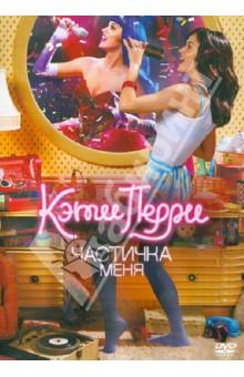 DVD Кэти Перри: Частичка меня кэти кевилль ароматерапия для чайников