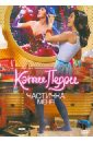 DVD Кэти Перри: Частичка меня. Катфорт Дэн, Липситз Джейн
