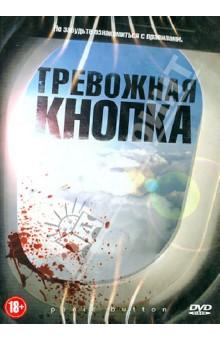DVD Тревожная кнопка
