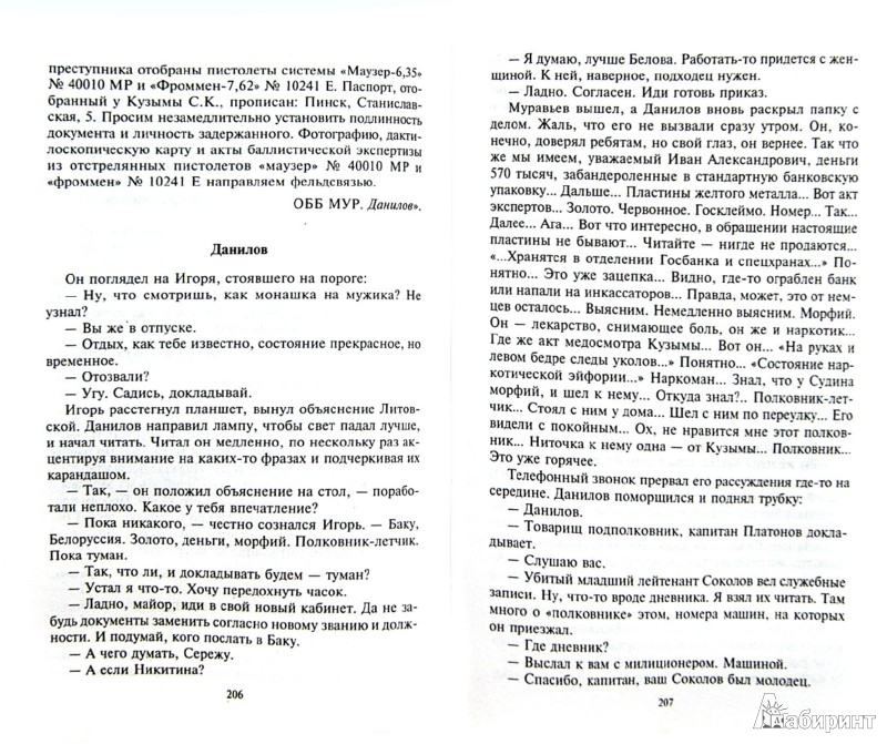 Иллюстрация 1 из 18 для Приступить к ликвидации - Эдуард Хруцкий | Лабиринт - книги. Источник: Лабиринт