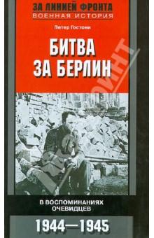 Битва за Берлин. В воспоминаниях очевидцев. 1944 - 1945