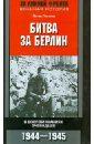 Гостони Петер Битва за Берлин. В воспоминаниях очевидцев. 1944-1945