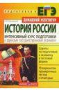 �стория России. �нтенсивный курс подготовки к Единому государственному экзамену